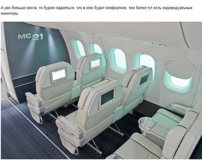 РОССИЙСКИЙ ПАССАЖИРСКИЙ САМОЛЁТ МС-21_5