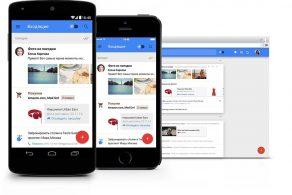 Google запустили почтовый сервис Inbox