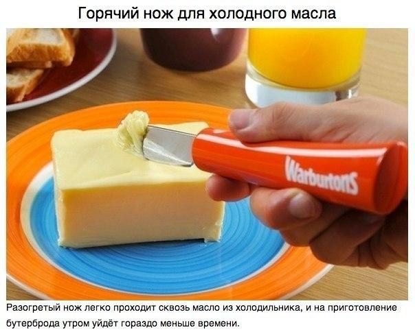 горячий нож