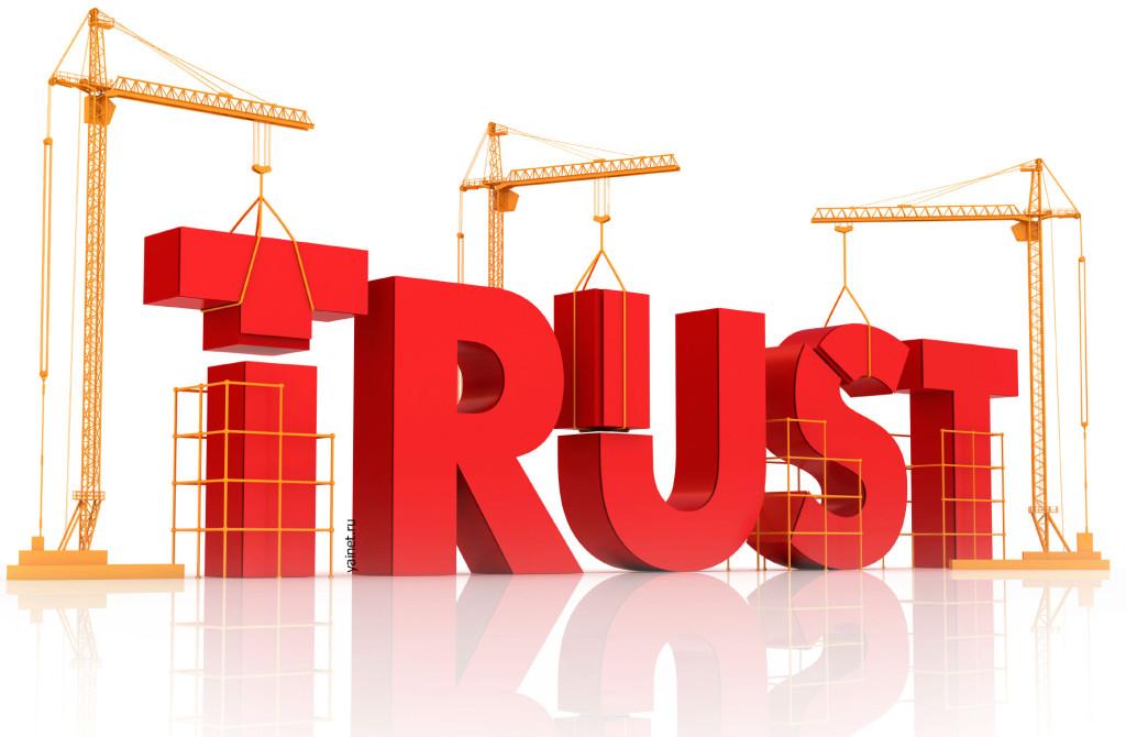 доверие к сайту