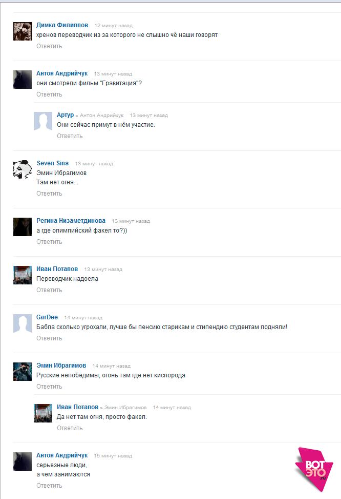 комментарии про факел в-космосе