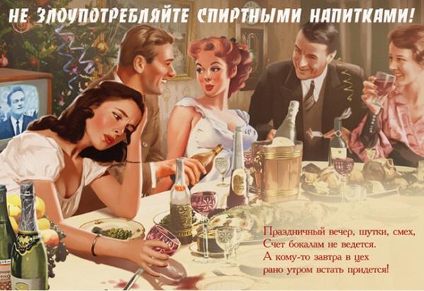 Не злоупотребляйте спиртными напитками!