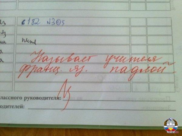 приколы в школьных дневниках 11