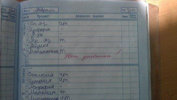 приколы в школьных дневниках 16