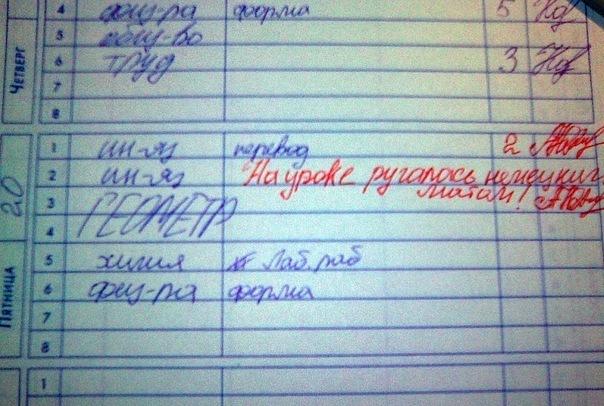 приколы в школьных дневниках 17