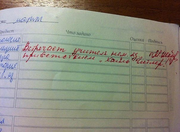 Перлы в школьных дневниках