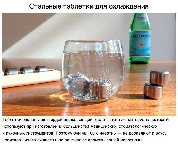 стальные таблетки для охлажения
