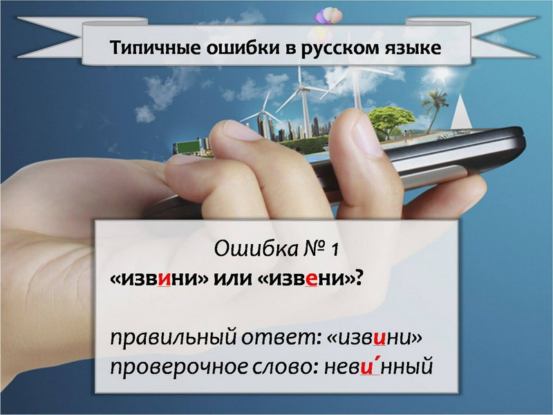 типичные ошибки в русском языке001