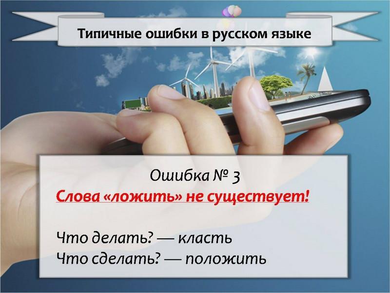 типичные ошибки в русском языке003