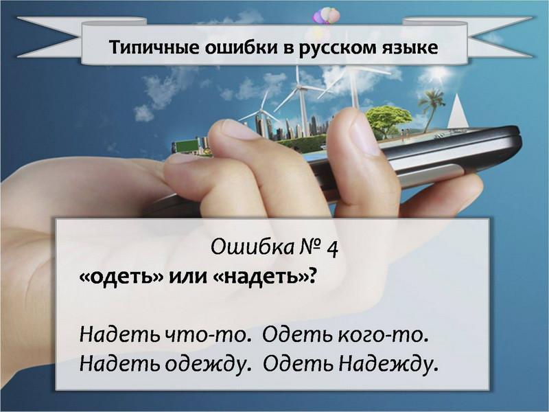 типичные ошибки в русском языке004