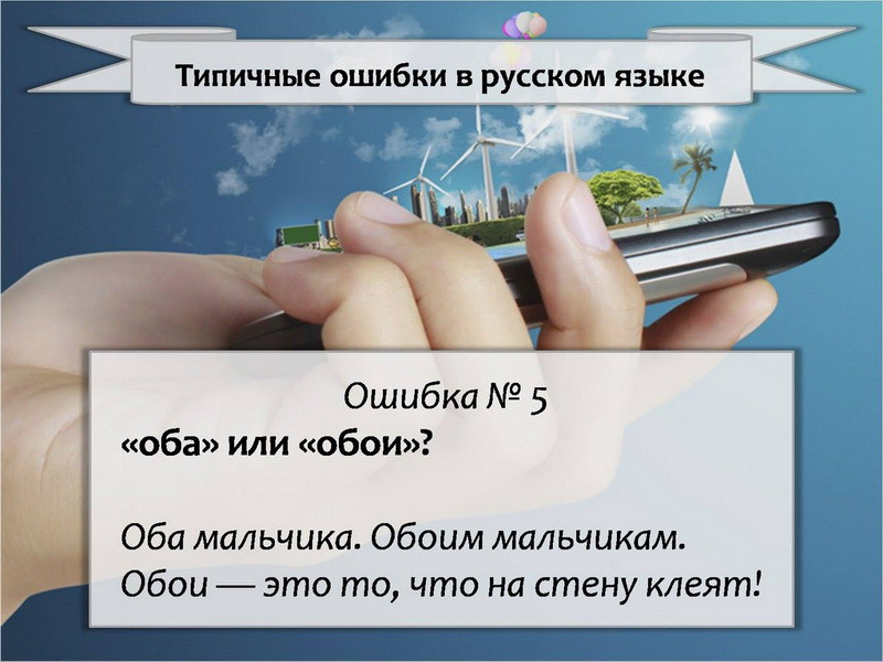 типичные ошибки в русском языке005