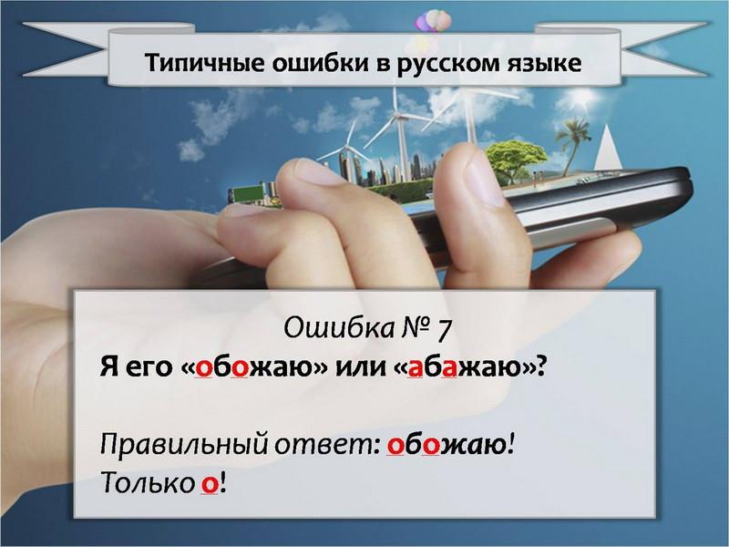 типичные ошибки в русском языке007