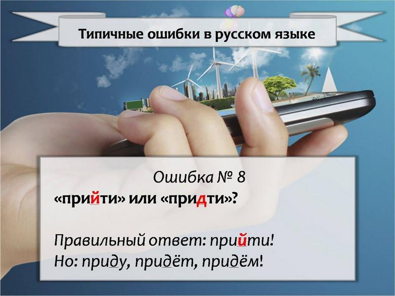 типичные ошибки в русском языке008