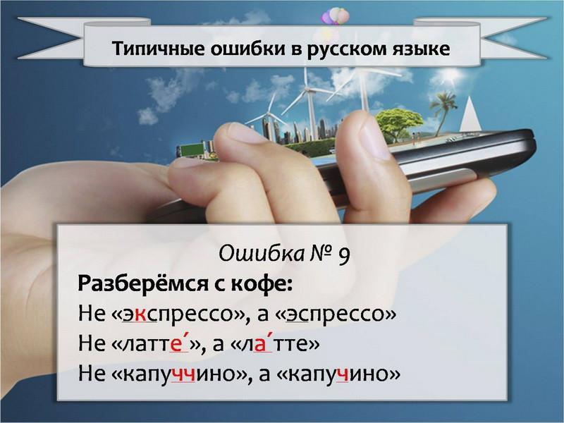 типичные ошибки в русском языке009