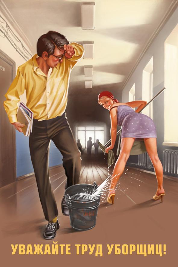 Уважайте труд уборщиц!