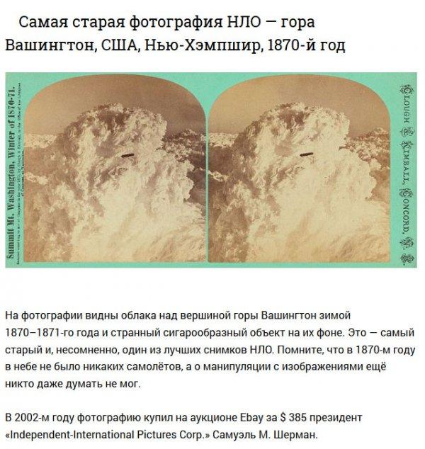 Самые первые фотографии НЛО