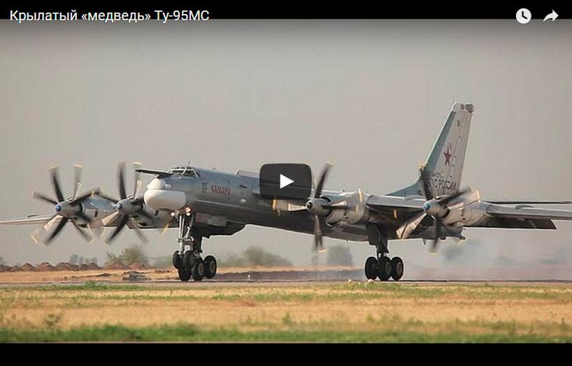 бомбардировщик-ту-95