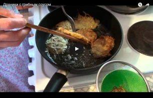 Драники с грибным соусом