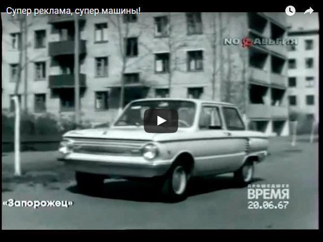 Выпуск новостей СССР про Запорожец