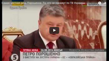 Самая честная речь Порошенко. То, что не покажут по ТВ Украины