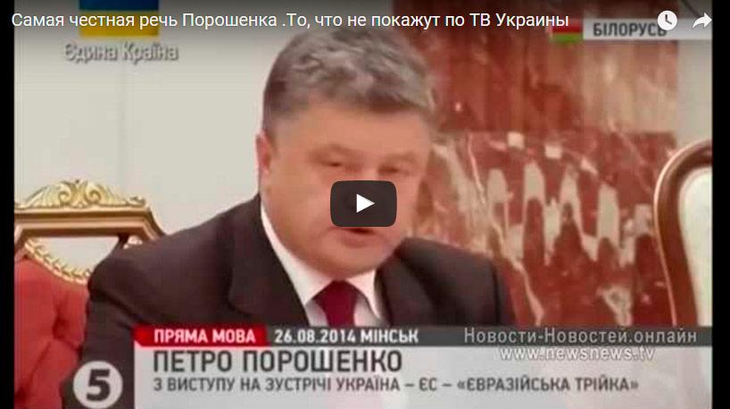 самая-честная-речь-порошенко