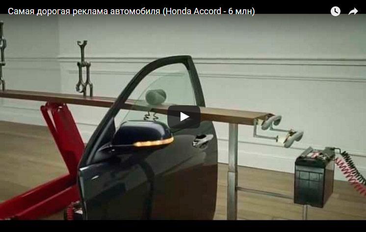 самая-дорогая-реклама-автомобиля