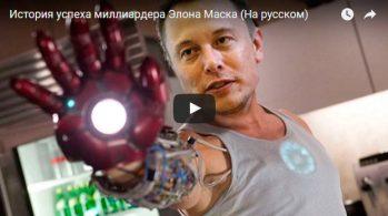 История успеха миллиардера Элона Маска (На русском)
