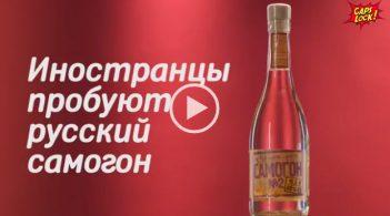 Иностранцы пробуют русский самогон