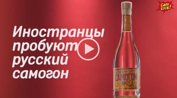 иностранцы-пробуют-русский-самогон