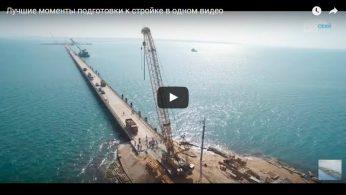 Крымский мост - строительство в активной фазе!