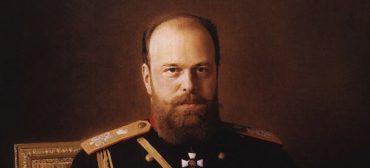 Интересные истории из жизни российского императора - Александра III