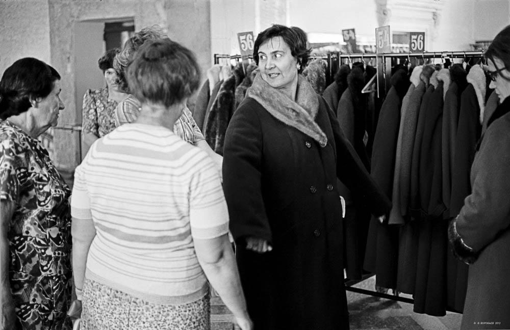Покупка зимнего пальто. Универмаг. Новокузнецк. 1981 год.