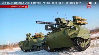 Первый в истории российский боевой робот «Уран-9»