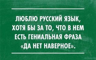 20 интересных фактов о русском языке