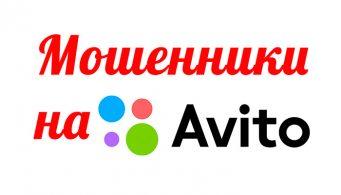 Случаи мошенничества на Avito