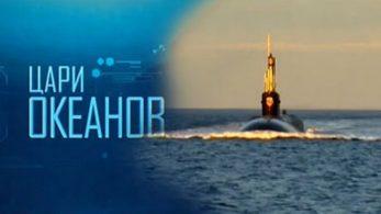 Цари океанов. О Подводных лодках четвертого поколения проекта 955 «Борей»