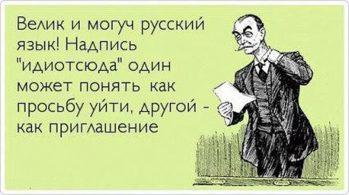 Перлы русского языка