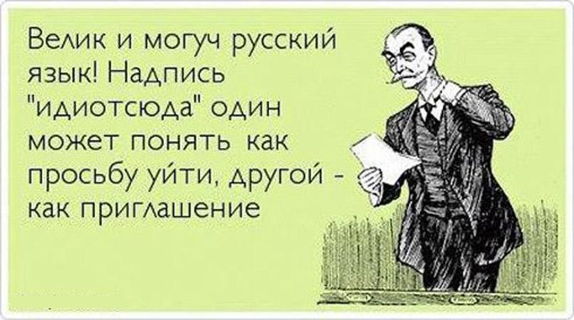 Прикольные картинки про русский язык