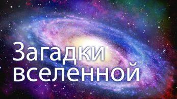 Загадки вселенной, которые невозможно обьяснить