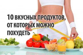 10 вкусных продуктов, от которых можно похудеть