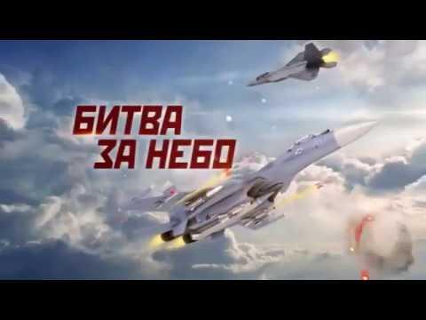 Битва за небо. Русские пугают США