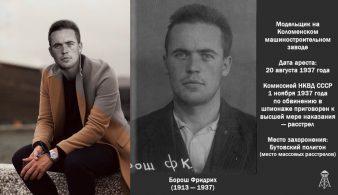 Страшный проект Хасана Бахаева - расстрелянные молодые люди на современных фото