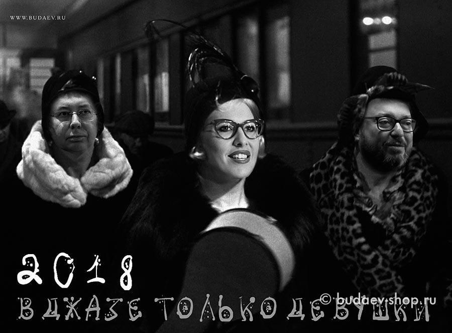 """Календарь """"В джазе только девушки"""", посвященный гламурным политтехнологам Кремля"""