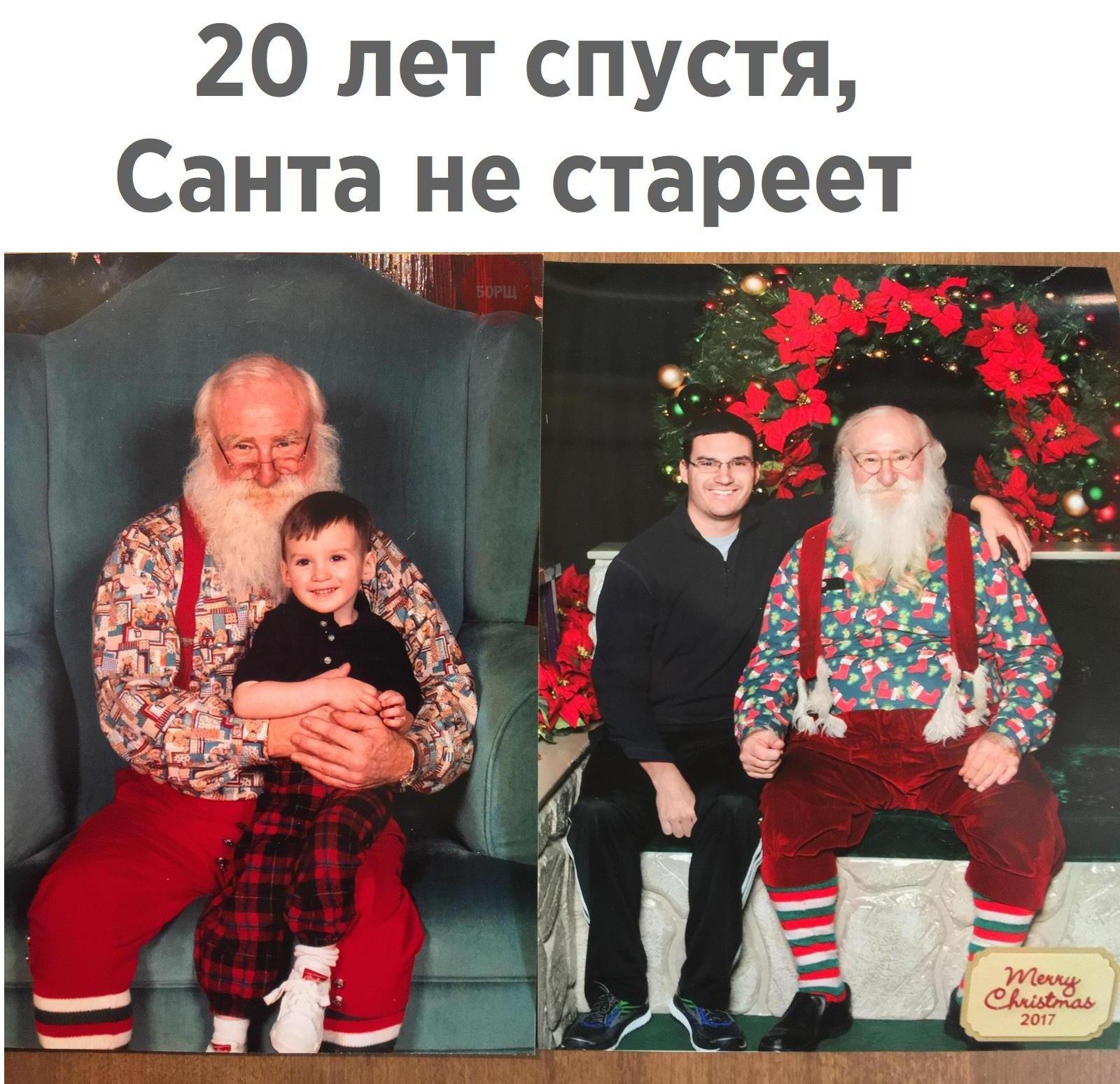 санта не стареет
