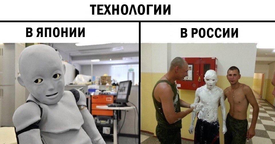 технологии в россии и японии