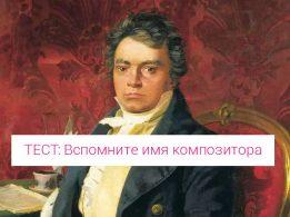 Тест: вспомни имя великого композитора