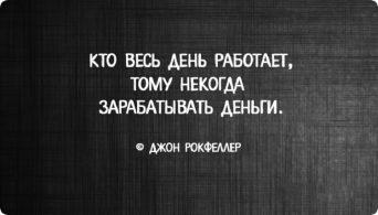17 цитат Джона Рокфеллера