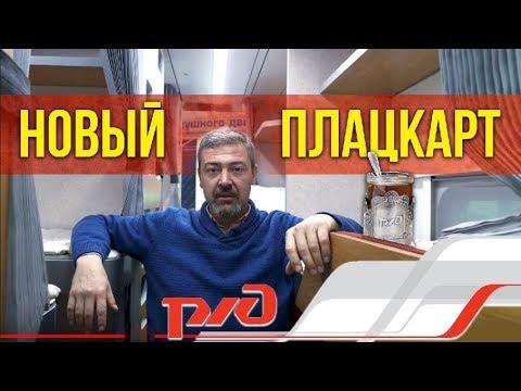 Новый плацкартный вагон от РЖД