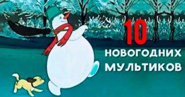 10 советских новогодних мультфильмов, которые вернут тебя в детство