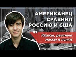 «Крысы и психи»: чем Россия лучше США глазами американца